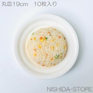 中華皿 10枚セット 19cm  白い 軽い 無地 シンプル 強化磁器 レンジOK 業務用 取り皿 丸い 深い 大きい|nishida-store