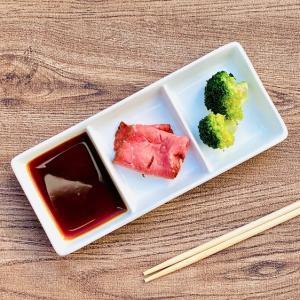 タレ入れ  3つ仕切り 重ならない   白磁 仕切り皿 おしゃれ レンジOK 焼肉用皿 スクエア|nishida-store