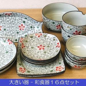 こちらは和食器の中で大人気シリーズの16点セット。赤/青を中心としたご家族用に最適な食器セットです。...