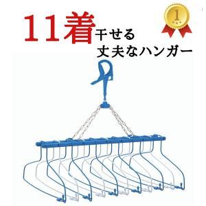 洗濯ハンガー ピンチハンガー 物干しハンガー 11連 10連 9連 8連 タオルハンガー  売上1位