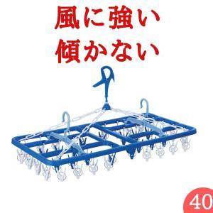 洗濯ハンガー ピンチハンガー 物干しハンガー 絡まりにくい 40ピンチ 折りたたみ 洗濯ばさみ