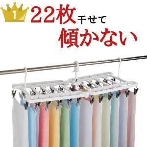 洗濯ハンガー ピンチハンガー タオルハンガー 物干しハンガー 64ピンチ 洗濯ピンチ 洗濯バサミ