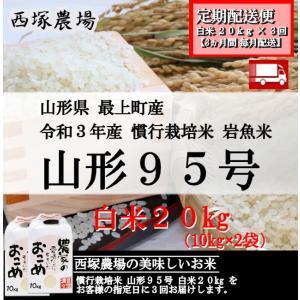 【定期配送便】慣行栽培米 山形95号 岩魚米 (令和2年産)白米 20kg× 3回|nishiduka-farm