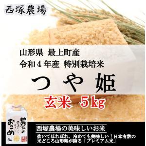 特別栽培米つや姫 (令和2年産)玄米 5kg|nishiduka-farm