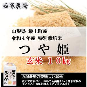 特別栽培米つや姫 (令和2年産)玄米 10kg|nishiduka-farm