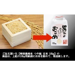 特別栽培米つや姫 (令和元年産)玄米 10kg nishiduka-farm 09