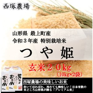 特別栽培米つや姫 (令和元年産)玄米 20kg|nishiduka-farm