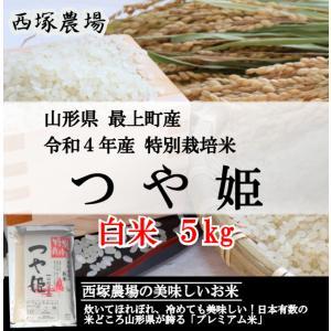 【新米】 特別栽培米つや姫 (平成30年産)白米 5kg|nishiduka-farm