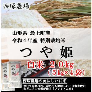 特別栽培米つや姫 (令和2年産)白米 20kg|nishiduka-farm
