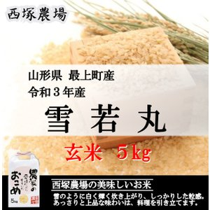 雪若丸 (令和2年産)玄米 5kg|nishiduka-farm