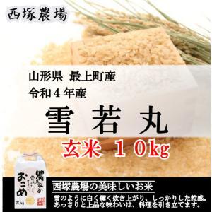 特別栽培米 雪若丸 (平成30年産)玄米 10kg|nishiduka-farm