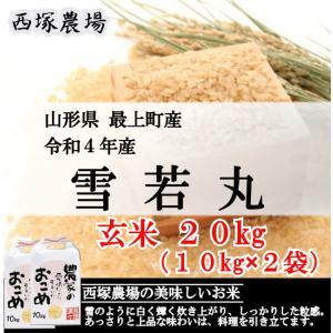 【新米】 特別栽培米 雪若丸 (平成30年産)玄米 20kg|nishiduka-farm