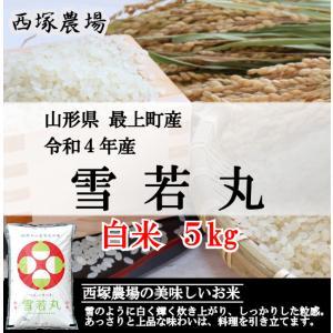 雪若丸 (令和2年産)白米 5kg|nishiduka-farm