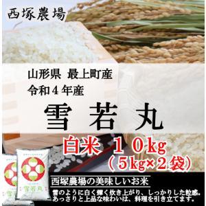 【新米】 特別栽培米 雪若丸 (平成30年産)白米 10kg|nishiduka-farm