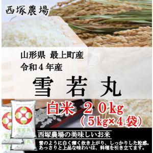 【新米】 特別栽培米 雪若丸 (平成30年産)白米 20kg|nishiduka-farm