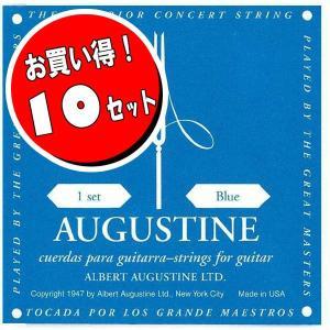 オーガスチン ブルー 青 セット クラシックギター弦 AUGUSTINE Blue<10セット>|nishigaku