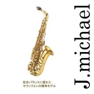 Jマイケル アルトサックス AL-780|nishigaku