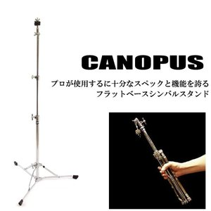 CANOPUS(カノウプス)フラットベースシンバルスタンド CCS-1F|nishigaku