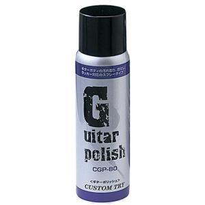 ギターポリッシュ/ギターの汚れ取り・ギターのお手入れに/CGP-80