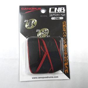 CANOPUS(カノウプス)スネアワイヤー・ベルト(スナッピーベルト) CNB|nishigaku