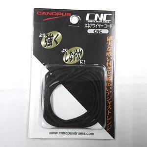 CANOPUS(カノウプス) スネアワイヤーコード(スナッピー用紐) CNC|nishigaku