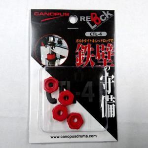 CANOPUS(カノウプス)レッドロック 4個入り CTL-4|nishigaku