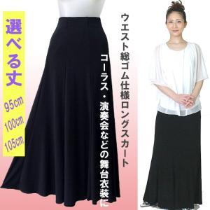 ロングスカート 黒 フレアースカート コーラス・合唱 衣装|nishigaku