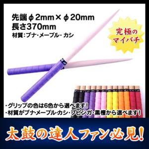 太鼓の達人 マイバチ 材質:国産カシ 長さ:370mm 太さ:20mm 先端:2mm YONEXグリップカラー:6色から選べます MADE IN JAPAN(国産) メーカー:和太鼓タートル nishigaku