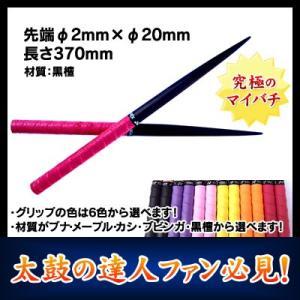 太鼓の達人 マイバチ 材質:黒檀 長さ:370mm 太さ:20mm 先端:2mm YONEXグリップカラー:6色から選べます MADE IN JAPAN(国産) メーカー:和太鼓タートル nishigaku
