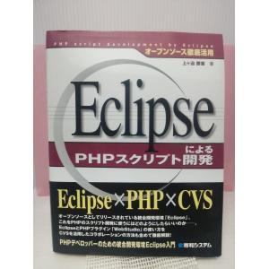 オープンソース徹底活用 Ecliseによる PHPスクリプト開発<秀和システム>上ヶ迫 勝憲著