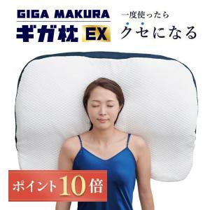 昭和西川直営 春の快眠 期間限定価格 枕 GIGA MAKURA ギガ枕-90*70*9.5cm D...