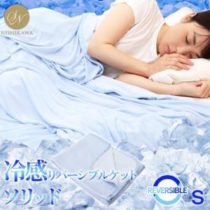 タオルケット シングル ひんやり 冷感 リバーシブルケット ソリッド 140×190cm ブルー Q-max値:0.302 洗える 接触冷感 パイル 綿100% 吸水 吸湿 ケット|nishikawastore