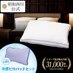 数量限定 大人気 洗える 快眠まくらセット 昭和西川直営 ひんやり 冷感ピロパッド ホテルモードまく...