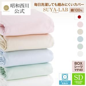 昭和西川 直営 スヤラボ ボックスシーツ デイリーサテン イージーケア セミダブル 120×200×40cm 送料無料 ベッド シーツ カバー 綿100% 西川 公式|nishikawastore