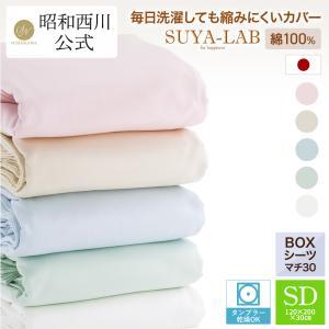 昭和西川 直営 スヤラボ ボックスシーツ デイリーサテン イージーケア セミダブル 120×200×30cm 送料無料 ベッド シーツ カバー 綿100% 西川 公式|nishikawastore
