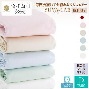昭和西川 直営 スヤラボ ボックスシーツ デイリーサテン イージーケア ダブル 140×200×30cm 送料無料 ベッド シーツ カバー 綿100% 西川 公式|nishikawastore