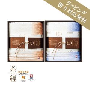 今治 タオル ギフト 糸縒 ITOYORI グラデーション フェイスタオル1枚 昭和西川 直営 西川 公式 箱付き 贈り物 内祝い 熨斗 のし|nishikawastore