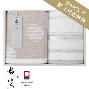 今治 タオル ギフト 布ゆら フェイスタオル 2枚セット 昭和西川 直営 西川 公式 箱付き 贈り物 内祝い 熨斗 のし|nishikawastore