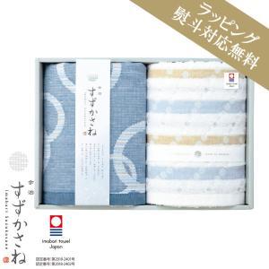 今治 タオル ギフト すずかさね フェイスタオル 2枚セット 昭和西川 直営 西川 公式 箱付き 贈り物 内祝い 熨斗|nishikawastore