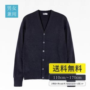 【P会員8%OFF】学生服 カーディガン 小学生制服 (紺)|nishiki