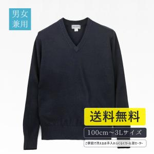 【P会員8%OFF】学生服 セーター 小学生制服(紺)|nishiki