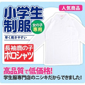 小学生制服 ポロシャツ 長袖 女子用 A体