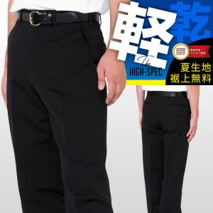 【裾上無料/送料無料】学生服 ズボン 夏 サマー 学生ズボン ポリエステル100% 黒 W61cm-...
