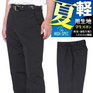 【送料無料】 学生服ズボン 夏用 ポリエステル100% 黒 ...