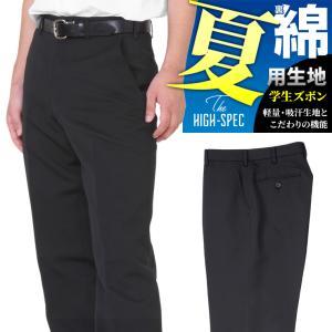 学生服ズボン 夏用 綿5%ポリエステル95%/裏綿 黒 W88cm-W110cm nishiki