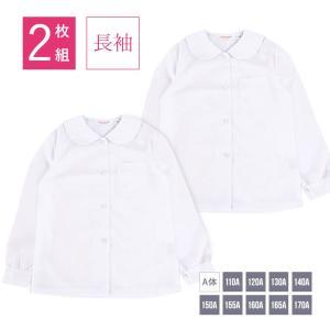 小学生制服 長袖ブラウス 丸襟 A体 2枚セット【返品・交換不可商品】|nishiki