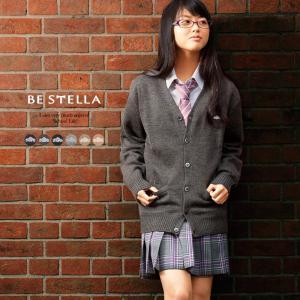 学生 カーディガン ビーステラ (BK918)
