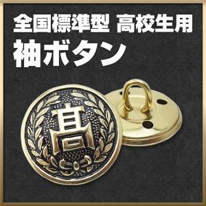 学生服 標準型 袖ボタン(高校生用)