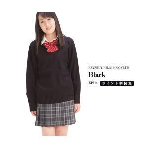 スクールセーター ブランド ビバリーヒルズポロクラブ アクリルウール (ブラック・ポイント無・KP914)|nishiki
