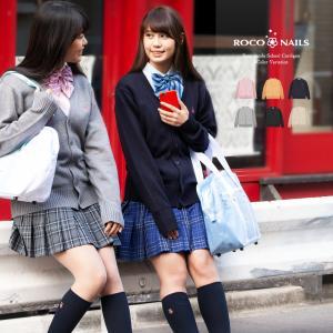 スクールカーディガン 女子 ブランド ロコネイル (RCD201)|nishiki